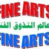 عالم التذوق الفنى