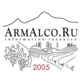 ArmAlco.Ru