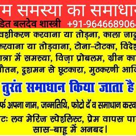 online Vashikaran Baba Ji call 9646689064