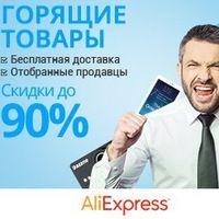 AliExpress интересные товары