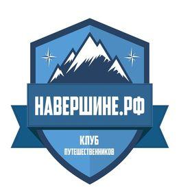 КП НАВЕРШИНЕ.РФ