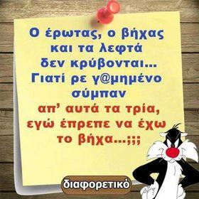 Andreas Anagnostopoulos
