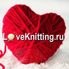 LoveKnitting.ru О ВЯЗАНИИ С ЛЮБОВЬЮ