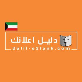 دليل اعلانك الكويت Dalil E3lank Kuwait