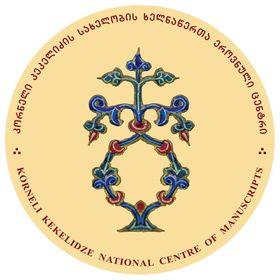 Georgian National Centre Of Manuscripts საქართველოს ხელნაწერთა ეროვნული ცენტრი