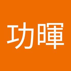 功暉 浦山