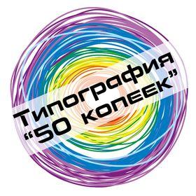 50kopeek ukraine