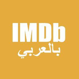 IMDB ARABIC