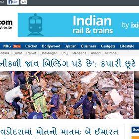 Divyabhaskar Gujarati
