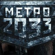 Квест МЕТРО 2033