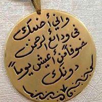 Noha Hefnawy