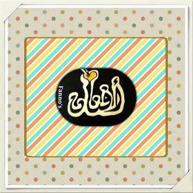Fanno Dahlawi