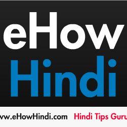 eHow Hindi