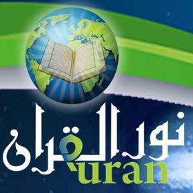 Nurul-Quran