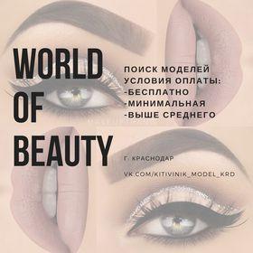 Beauty-журнал Краснодар