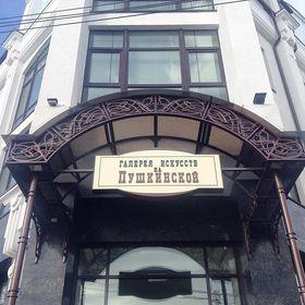 Галерея  искусств на Пушкинской