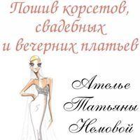 Татьяна Немова