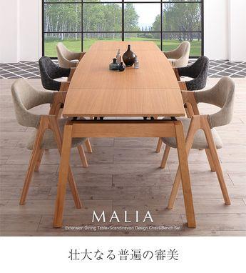 北欧ダイニング8点セット伸縮テーブル 【MALIA】 マリア|北欧ダイニング家具通販店Sotao