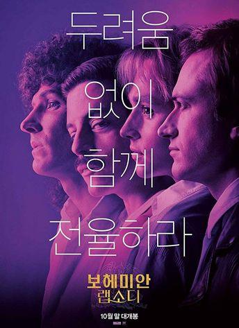 Bohemian Rhapsody [[Pelicula Completa]] eñ Español Latiño HD Subtitulado #actionmovie #newactionmovie #spymovie #newhindi #dubbedmovies #Comedy #Horror #Drama #FiLm #beobachten #Uhr #DenGanzen #MovieOnline #miserymovie #StreamingOnline #Boxoffice #Disneypixar #Hindimovies #TopRatedMovies