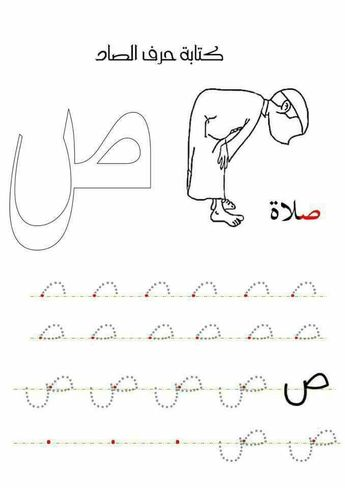 Worksheet Huruf Jawi Best Place To Find Wiring And Datasheet Resources