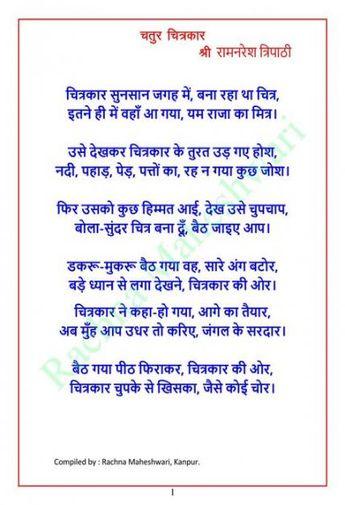 Badhe Chalo, Badhe Chalo:Sohanlal Dwivedi,'Bal Kavita, Desh