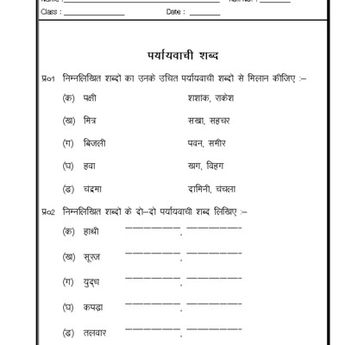 Worksheets of Hindi Grammar-Hindi-Language