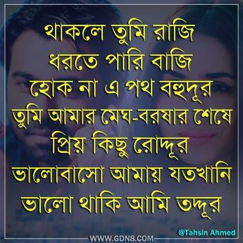 Kichchu Chaini Aami Lyrics (কিচ্ছু চাইন