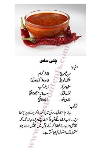 Chilli Sauce چلی سوس– Easy Cooking Recipe Urdu