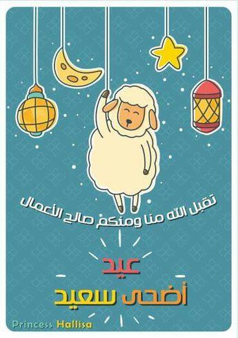 عيد سعيد .. كل سنه وانتم طيبين 🌷