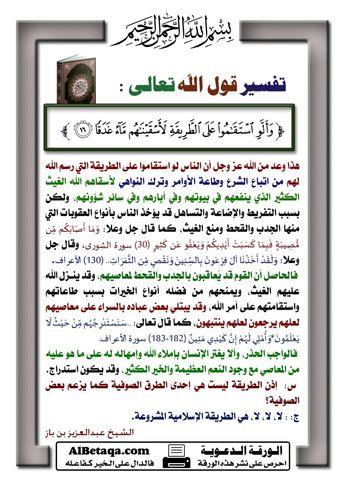 تفسير قول الله تعالى وقل الحق من ربكم فمن شاء فليؤمن ومن ش