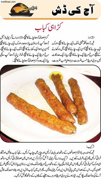 08-Karahi_Kabab_Recipe