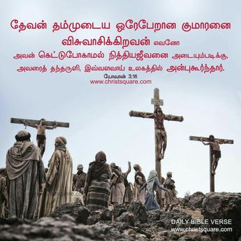 Tamil christian wallpaper, tamil bible verse wallpaper, ta