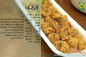 Chicken Keema Pakora Ramzan Urdu Recipe - Shireen Anwar | Latest Dresses Fashion Trends 2014 in Pakistan