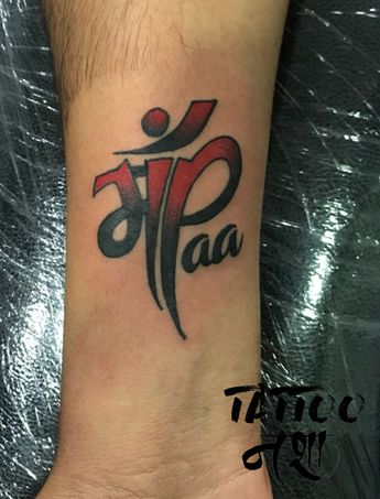 Amma Abba Tattoo Design Maa Tattoo Maapaa Tattoo Deign With