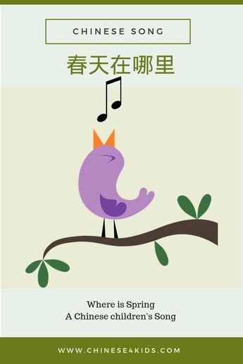 Learn Chinese from Chinese Children's Song - Where is Spring?