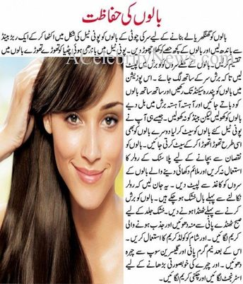 Beauty Tips For Hair And Skin, Beauty Tips in Hindi, Hair Tips, Makeup Tips, Tips For Growing Skin, Tips For Curly Hair, Frizzy Hair Tips, Tips For Dry Skin, Tips For Oily Skin, Tips For Hairstyles, Beautiful Hair Tips, Beauty Tips in Urdu, Download Free Images of Beauty Tips, Download Urdu Tips, Online Urdu Beauty Tips, Tips For Feet, Tips For Hands, Tips, Beauty, Health, Hairs, Skin, Fingers Tips, Dry Skin Tips, #BeautyTipsIdeas