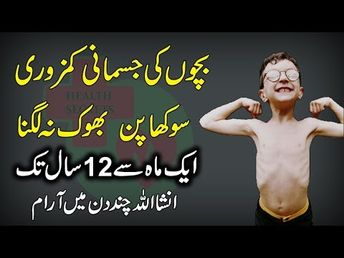 Bachon Ki Jismani Kamzori Ka ilaj || Weight Gain For Kids || kids health || In Urdu/Hindi - YouTube