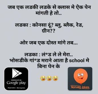List of adult joke in hindi image results | Pikosy