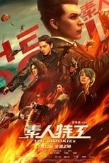 Movie Name: The Rookies. Country: China. Genre: Action Rating: V Good.