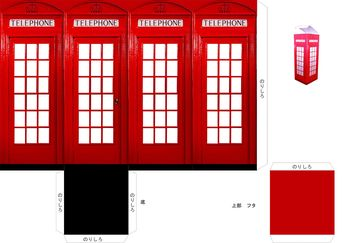 Printable template for a british phone box.