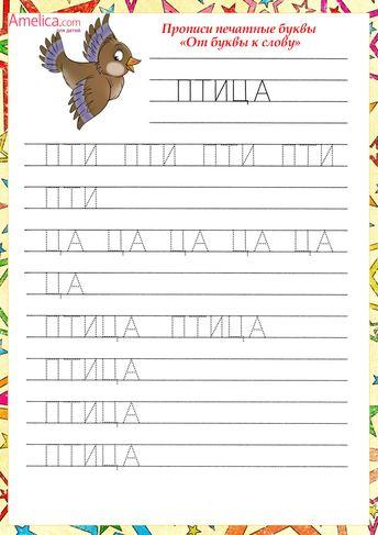 учимся писать печатные буквы распечатать