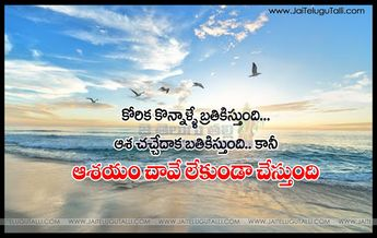 Telugu Good Morning Quotes Wshes For Whatsapp Life Facebook