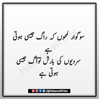 Recently shared barish poetry sad ideas & barish poetry sad