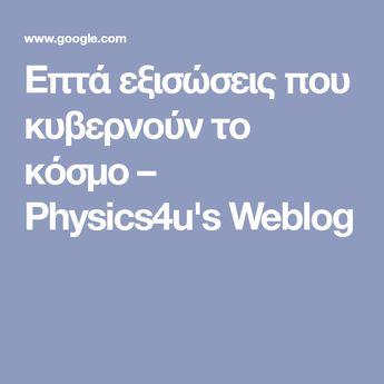 Επτά εξισώσεις που κυβερνούν το κόσμο – Physics4u's Weblog