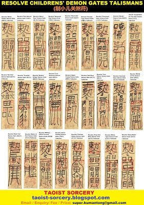 Each new born child will be effected by several demon gates (关煞). The Ba-Zi (八字) of a child will be checked by using his D.O.B based on Chinese Lunar Calender, in order to find out what are the Demon Gates that he /she is affected.  Several Resolve Demon Gates Talismans will be created on a Yellow Cloth and then go through a ritual to empower the talismans. The talismans will be kept by the child to protect and prevent him / her from sicknesses and accidents and have a smooth growing up years.