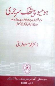 List of attractive homeopathic books urdu ideas and photos