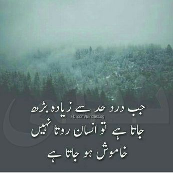 List of sap quotes about life in urdu image results | Pikosy
