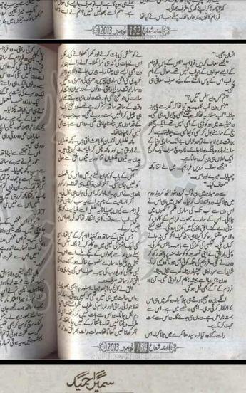 FAMOUS URDU NOVELS: Mohabbat harf e aakhir by Rahat Jabeen