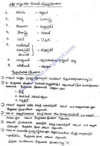 Indian Polity Telugu Medium Class Notes for UPSC IAS, APPSC
