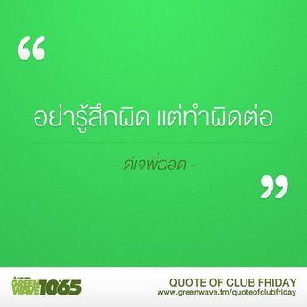 คำคม Club Friday